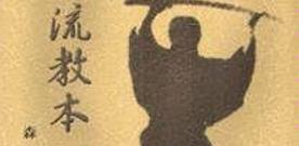 Kenjutsu : histoire de l'école Shinkage-ryû