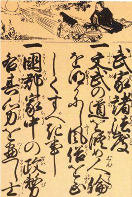 1ere-page-livre-bushido-tokugawa