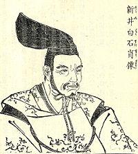 Arai-Hakuseki