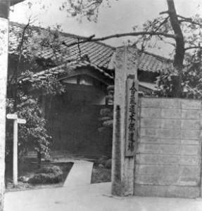 Premier-Hombu-dojo