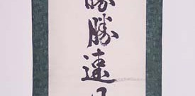 Vente d'une calligraphie de Morihei Ueshiba