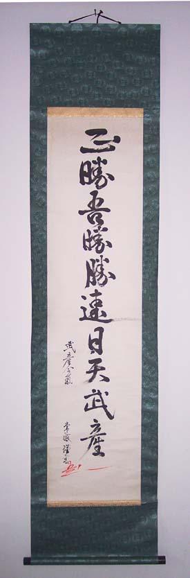 ueshiba-rouleau-calligraphie