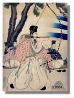 Kyudo-noble-bushi