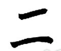 kanji chiffre deux