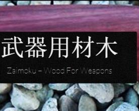 Zaïmoku : le nouveau site d'Ellis Amdur