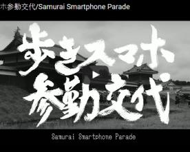 Samouraï smartphone
